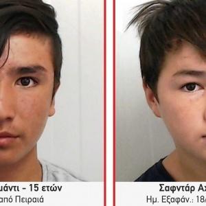 Εξαφάνιση δύο αδελφών 15 και 13 ετών  από  περιοχή του Πειραιά