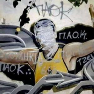 Άγνωστοι βεβήλωσαν   γκράφιτι με τον Νίκο Γκάλη