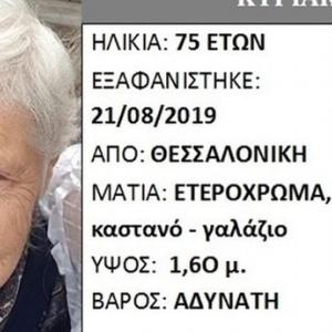 Εξαφάνιση ηλικιωμένης από τη Θεσσαλονίκη