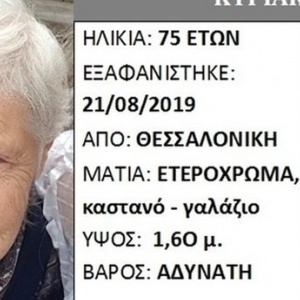Εντοπίστηκε η 75χρονη που είχε εξαφανιστεί από τη Θεσσαλονίκη