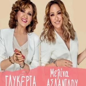Η Γλυκερία και η Μελίνα Ασλανίδου μαζί στην Πάτρα