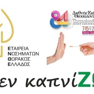 Πρόγραμμα σπιρομετρήσεων από την Εταιρεία Νοσημάτων Θώρακος Ελλάδος