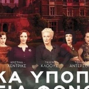 Προβολή ταινίας: Δέκα ύποπτοι για φόνο / Crooked House