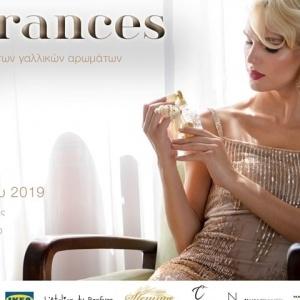 Έκθεση ''Fragrances - Ένα ταξίδι στον κόσμο των γαλλικών αρωμάτων''