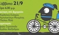 Ποδηλατοπορεία από τρεις δυτικούς δήμους της Θεσσαλονίκης