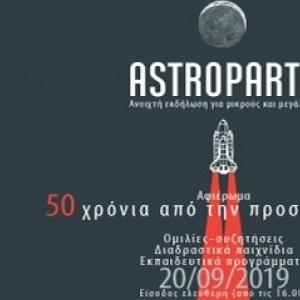 Astroparty 2019 - ανοιχτή εκδήλωση για το κοινό στο ΝΟΗΣΙΣ