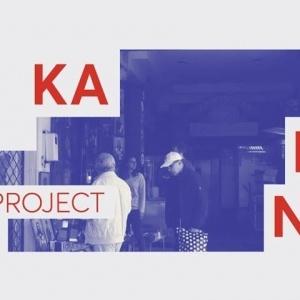 Kapani Project 2019: Τα πρώτα ονόματα