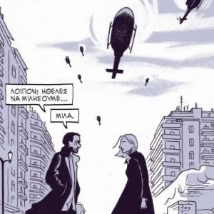 Ένα κόμικ για το 60ό Φεστιβάλ Κινηματογράφου