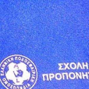Λειτουργία Σχολής UEFA C PLUS στην Ε.Π.Σ. ΜΑΚΕΔΟΝΙΑΣ