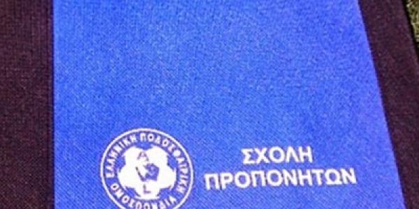Ήγουμενίτσα: Λειτουργία Σχολής Προπονητών UEFA C της Ε.Π.Ο. από σήμερα μέχρι και το Σάββατο στην Ηγουμενίτσα