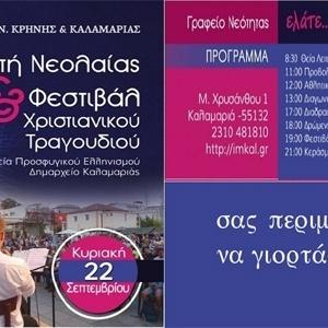 3η Γιορτή Νεολαίας και Φεστιβάλ Χριστιανικού Τραγουδιού στην Καλαμαριά