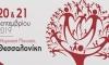 Παιδιατρικές Ημέρες 2019: Τα πάντα για τις λοιμώξεις σε ένα Συνέδριο