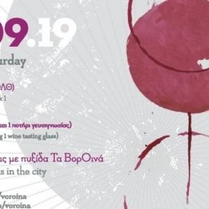 «Τα ΒορΟινά» τον Σεπτέμβριο στη Θεσσαλονίκη