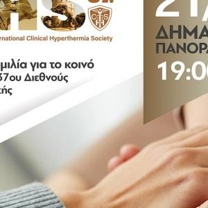 37ο συνέδριο Κλινικής Υπερθερμίας και Ενημέρωση του κοινού