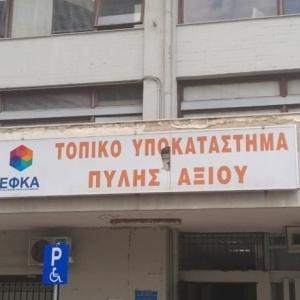 ΚΚΕ: Να μην κλείσει το Κέντρο Υγείας Πύλης Αξιού