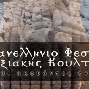 7ο Πανελλήνιο Φεστιβάλ Ενταξιακής Κουλτούρας: