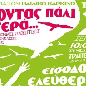 Ημερίδα για τον παιδικό καρκίνο στη Θεσσαλονίκη