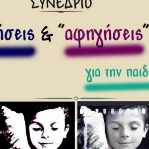 Συνέδριο: «Αφηγήσεις και αφηγήσεις για την Παιδική Ηλικία»