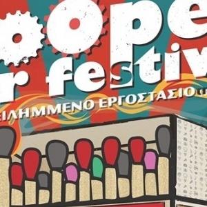 2ο Coopenair Festival - Φεστιβάλ Συνεργατισμού