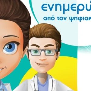Ένας ψηφιακός ρευματολόγος στο One Salonica