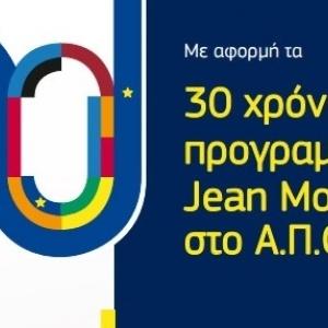 «30 χρόνια προγραμμάτων Jean Monnet στο Α.Π.Θ.»