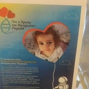 Ο απλός κόσμος βοηθάει τον μικρό Παναγιώτη Ραφαήλ μετά το μεγάλο «όχι» του ΕΟΠΥΥ