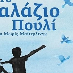 «Το Γαλάζιο Πουλί» του Μωρίς Μαίτερλινγκ στο Θέατρο Ολύμπιον