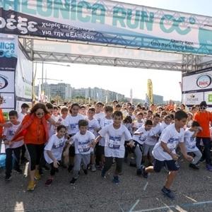 Το Salonica Run ξεκίνησε να τρέχει για τα παιδιά!