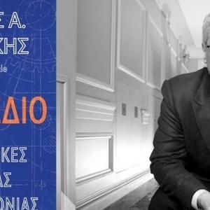 Ο Νίκολας Χρηστάκης σε Αθήνα, Ηράκλειο και Θεσσαλονίκη
