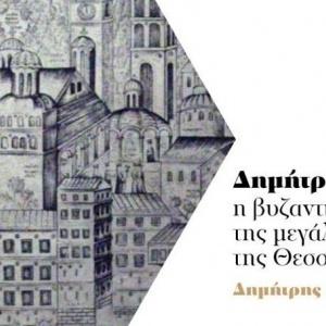 Δημήτρια, η βυζαντινή προέλευση της γιορτής της Θεσσαλονίκης