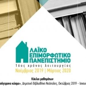 Στοχευμένες και επίκαιρες θεματικές ενότητες στο Λαϊκό  Πανεπιστήμιο του δήμου Νεάπολης-Συκεών