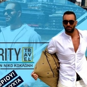 Το Celebrity Travel επιστρέφει δυναμικά στο OPEN