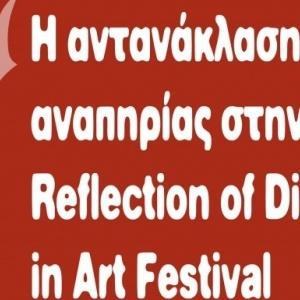 2ο Φεστιβάλ «Η αντανάκλαση της αναπηρίας στην τέχνη - Reflection of Disability in Art»