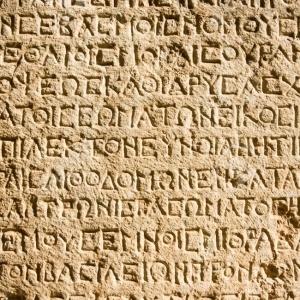 Εξ αποστάσεως διδασκαλία της ελληνικής γλώσσας από το ΑΠΘ