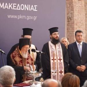 Το νέο κτίριο της Περιφέρειας εγκαινίασαν  ο Οικουμενικός Πατριάρχης και ο Περιφερειάρχης