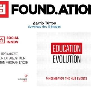 Education Evolution, οι προκλήσεις των εκπαιδευτικών στην ψηφιακή εποχή