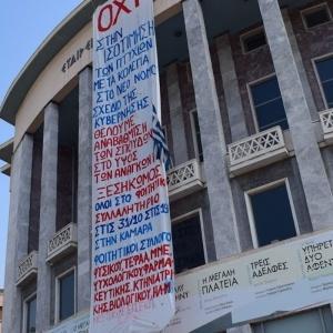Παρέμβαση φοιτητικών συλλόγων στη Θεσσαλονίκη