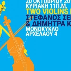Family Conceρt #11: Violins muzike