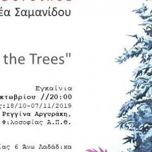 «Those in the Trees» ατομική έκθεση της Δωροθέας Σαμανίδου