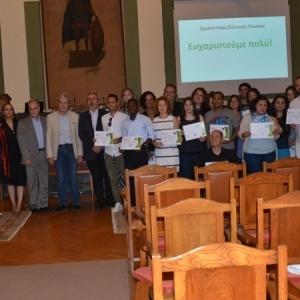 Ολοκλήρωση προγράμματος από το Σχολείο Νέας Ελληνικής Γλώσσας του ΑΠΘ