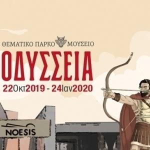 Η Οδύσσεια ζωντανεύει στο NOESIS