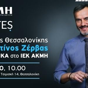 Στο ΙΕΚ ΑΚΜΗ ο   Κωνσταντίνος Ζέρβας για το πρώτο Debate της χρονιάς