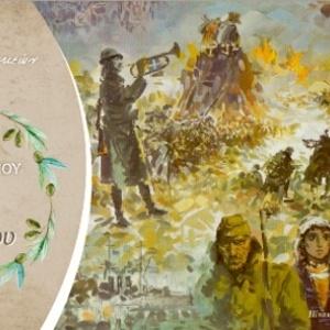 Εκδηλώσεις μνήμης και τιμής στο δήμο Νεάπολης-Συκεών