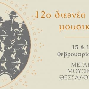 12ο Διεθνές Φεστιβάλ Φιλαρμονικών Χορωδιών και Ορχηστρών