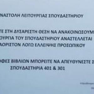 Μια βυζαντινή πόλη με κλειστή την βιβλιοθήκη βυζαντινής ιστορίας