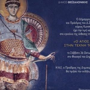 «Ο Άγιος Δημήτριος στην τέχνη του Αγίου Όρους»