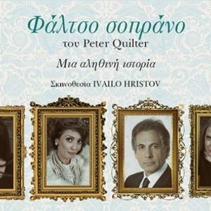«Φάλτσο σοπράνο» του Peter Quilter - Μια αληθινή ιστορία