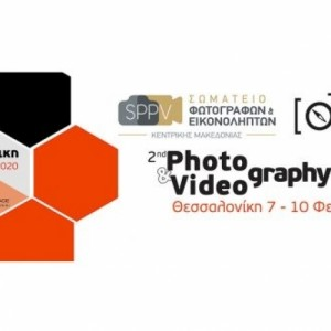 2ο Photography & Videography Workshop