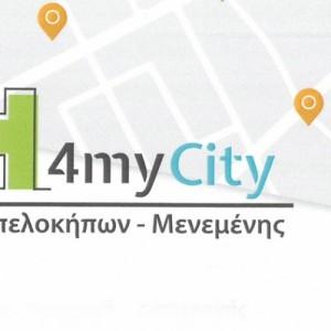 Εφαρμογή αναφοράς προβλημάτων από τον δήμο Αμπελοκήπων - Μενεμένης