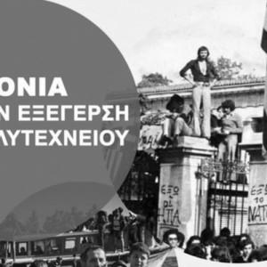 Φοιτητικοί σύλλογοι διοργανώνουν διήμερο Φεστιβάλ Αλληλεγγύης στους πρόσφυγες